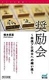 奨励会 ?将棋プロ棋士への細い道? (マイナビ新書)