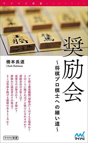 奨励会 ~将棋プロ棋士への細い道~ (マイナビ新書)