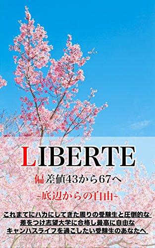 LIBERTE: 偏差値43から67へ底辺からの自由の詳細を見る