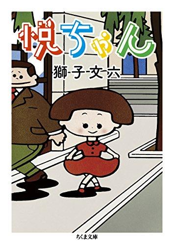 悦ちゃん (ちくま文庫)