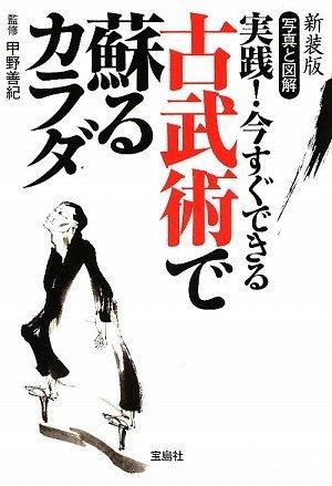 新装版 写真と図解 実践! 今すぐできる 古武術で蘇るカラダ (宝島SUGOI文庫)の詳細を見る