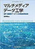 マルチメディアデータ工学:音声・動画像データベースの高速検索技術