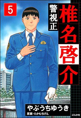 警視正 椎名啓介 (5) (ぶんか社コミックス)の詳細を見る