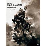 ピアノ曲集 ニーア オートマタ (NieR:Automata) オフィシャル・スコア・ブック