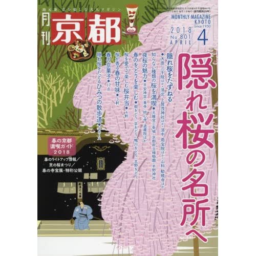 月刊京都2018年4月号[雑誌]