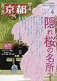 月刊京都2018年4月号[雑誌] 画像
