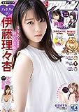 漫画アクション No.23 2018年12/4号 [雑誌]