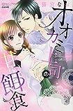 オオカミ上司の甘い餌食 (ぶんか社コミックス S*girl Selection)