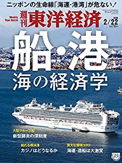 週刊東洋経済 2020年2/22号 [雑誌](ニッポンの生命線が危ない 船・港 海の経済学)