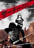 サーチャーズ 2.0[DVD]
