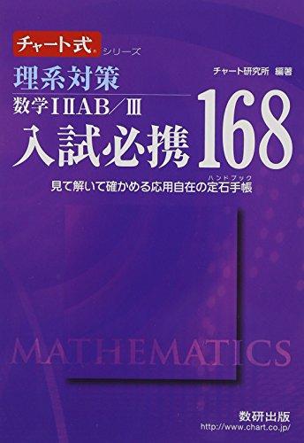 理系対策数学12AB/3入試必携168―見て解いて確かめる応用自在の定石手帳 (チャート式・シリーズ)