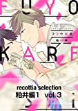recottia selection 粕井編1 vol.3 (B's-LOVEY COMICS)