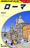 A10 地球の歩き方 ローマ 2011〜2012