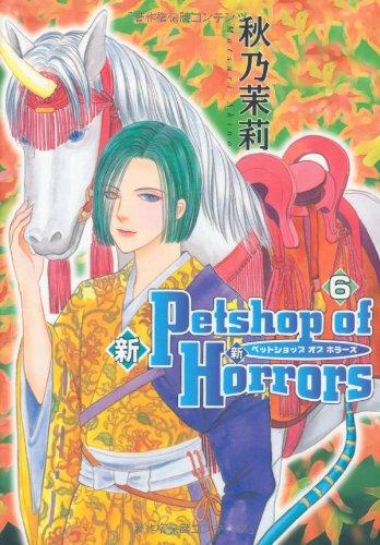 新PetshopofHorrors 6 (眠れぬ夜の奇妙な話コミックス)の詳細を見る
