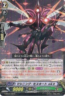 マシニング・モスキート mkII R ヴァンガード 討神魂撃 g-bt04-039