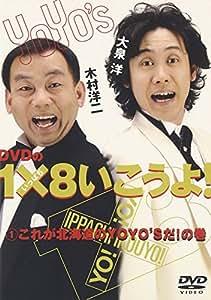 DVDの1×8いこうよ!(1)これが北海道のYOYO'Sだ!の巻