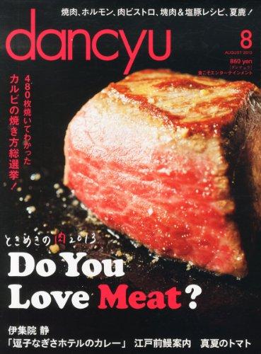 dancyu (ダンチュウ) 2013年 08月号 [雑誌]の詳細を見る