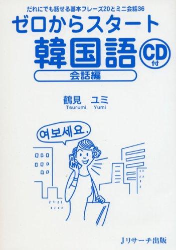 ゼロからスタート韓国語 会話編―だれにでも話せる基本フレーズ20とミニ会話36の詳細を見る