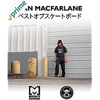 Dan MacFarlaneベストオブスケートボード