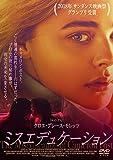 ミスエデュケーション[DVD]