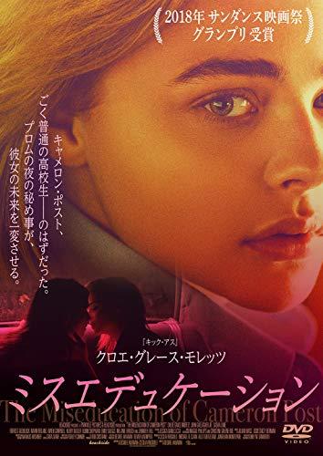 ミスエデュケーション [DVD]
