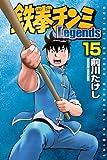 鉄拳チンミLegends(15) (講談社コミックス月刊マガジン)