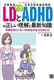 よくわかる! LD(学習障害)とADHD(注意欠陥多動性障害)の正しい理解と最新知識