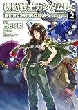 機動戦士ガンダムUC 『袖付き』の機付長は詩詠う(2) (角川コミックス・エース)