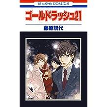 ゴールドラッシュ21 (花とゆめコミックス)