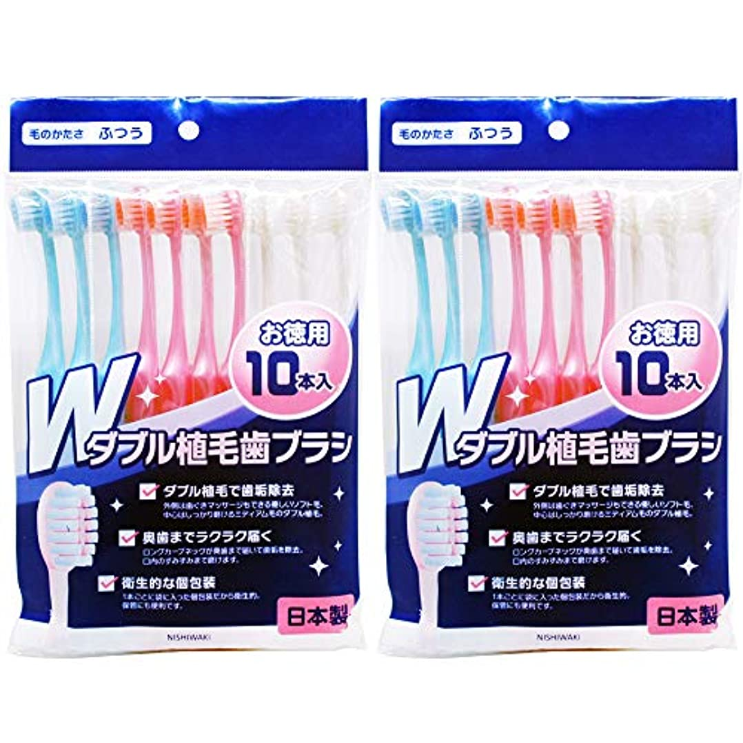 静けさパノラマ時代歯ブラシ 日本製 20本セット「外側やわらか植毛歯ブラシ」