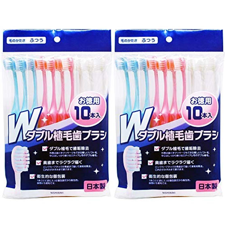 振り向くマーベル昼食歯ブラシ 日本製 20本セット「外側やわらか植毛歯ブラシ」