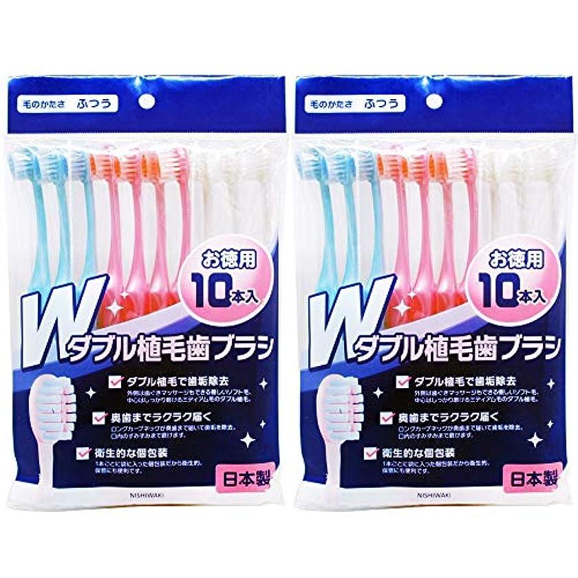 通貨個性オーチャード歯ブラシ 日本製 20本セット「外側やわらか植毛歯ブラシ」