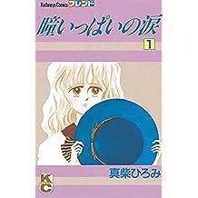 瞳いっぱいの涙(1) (別冊フレンドコミックス)