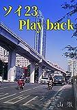 ソイ23 Play back
