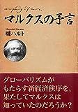マルクスの予言