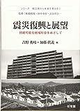 震災復興と展望 -- 持続可能な地域社会をめざして (被災地から未来を考える(3))