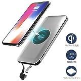 Qi ワイヤレス モバイルバッテリー Wofalo 10000mAh 大容量 3-in-1 USBポート、micro USB ポート、lightning 変換アダプターが付き iphone X/8/8plus galaxy note8/S9/S9 Plus/S8/S7/S7 edge/S6 edge/note5 などがワイヤレス充電対応でき 3台同時充電可能