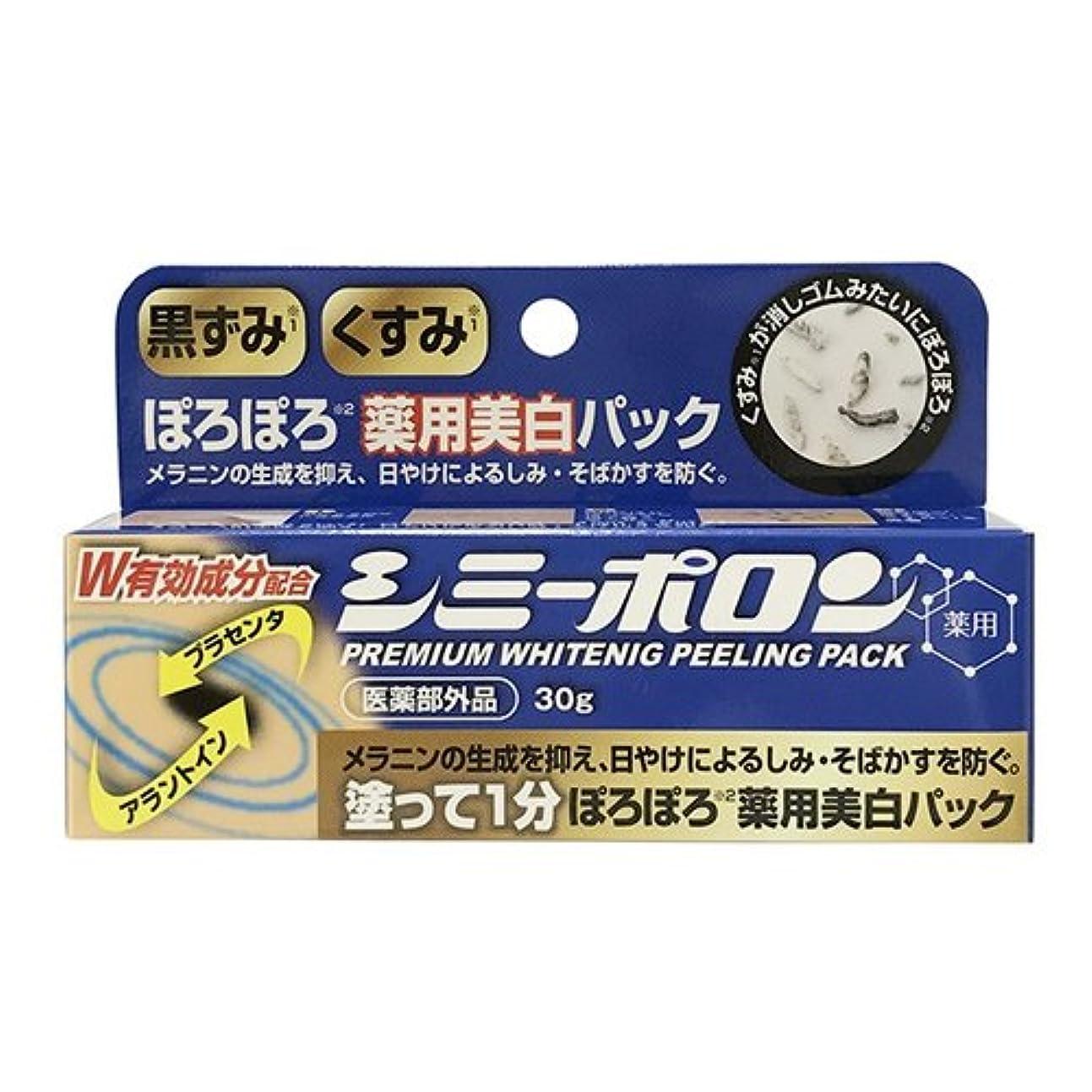 製品シールド褒賞マイノロジ 薬用美白ピーリングシミーポロン ふつう 30g