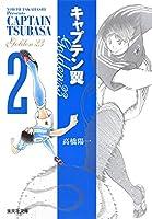 キャプテン翼GOLDEN-23 2 (集英社文庫―コミック版)