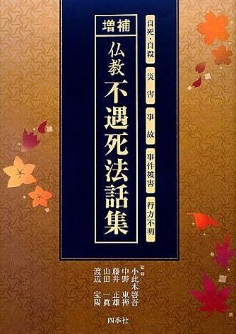 仏教不遇死法話集―自死・自殺、災害、事故、事件被害、行方不明