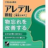 【第3類医薬品】アレデル顆粒 42包
