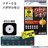 OWNER(オーナー) FP-06 ハヤテシモリ オレンジ 大 81109