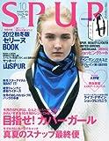 SPUR (シュプール) 2012年 10月号 [雑誌]