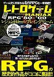 レトロゲームMANIAX レジェンドRPG '80~'00 (マイウェイムック) 画像