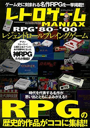 レトロゲームMANIAX レジェンドRPG '80〜'00 (マイウェイムック)