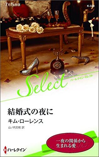 結婚式の夜に【ハーレクイン・セレクト版】