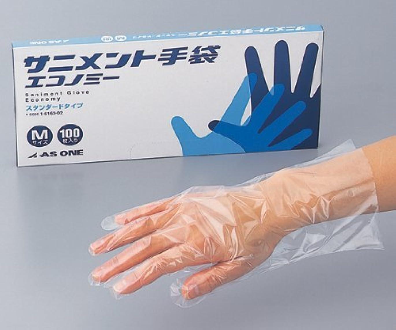 不利益プリーツ報いるラボランサニメント手袋(エコノミー) スタンダード M 1ケース(100枚/箱×11箱入)