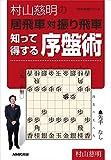 村山慈明の居飛車対振り飛車 知って得する序盤術 NHK将棋シリーズ
