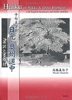 十七文字 日光・奥州道中―英訳と墨絵付