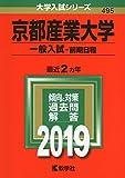 京都産業大学(一般入試〈前期日程〉) (2019年版大学入試シリーズ)